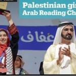 عرب ریڈنگ چیلنج